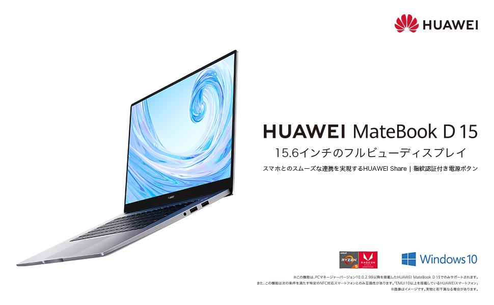管理人、適当に買ったノートパソコン「HUAWEI MateBook D 15」のキーボードがダサすぎてむせび泣く。