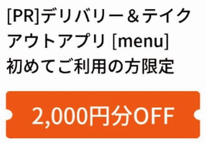 グノシーで「menu」で使える新規会員限定2000円OFFクーポンを配布中。~9/16。