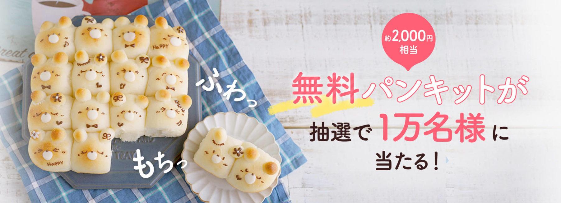 cottaで「くまさんちぎりパン」作成キットが抽選で1万名に当たる。送料は500円。こんなの可愛すぎて犯罪だろ。~10/23。