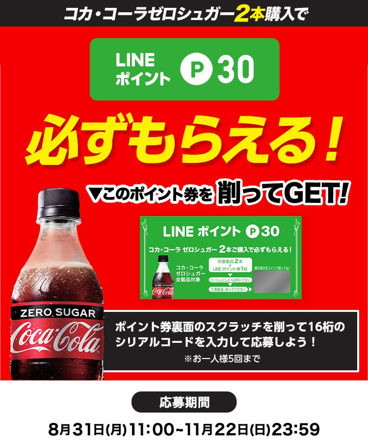 コカコーラゼロシュガー2本購入で30LINEポイントがもれなく貰える。~11/22。