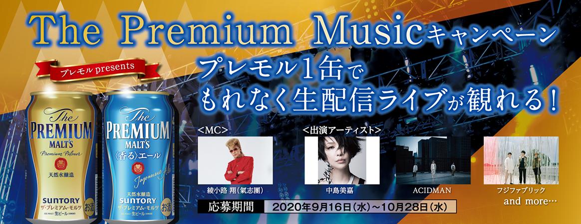 プレモルを買うと中島美嘉、ナナヲアカリ、落合渉さんの生配信ライブが観れる。9/16~10/28。
