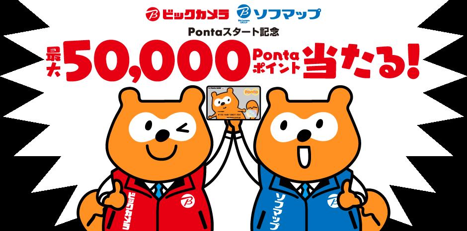Pontaがビックカメラ・ソフマップで開始記念で2500円以上買うと抽選で1500名に5000Pontaが当たる。~9/30。