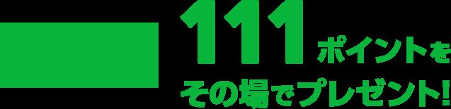 グリコポッキーゲームで商品を買うと抽選で11111名に111LINEポイントがその場で当たる。~11/30。