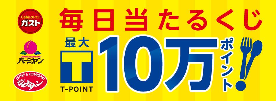 Yahoo!ズバトクですかいらーくグループの利用でもれなく100ポイントが貰える。~10/16。
