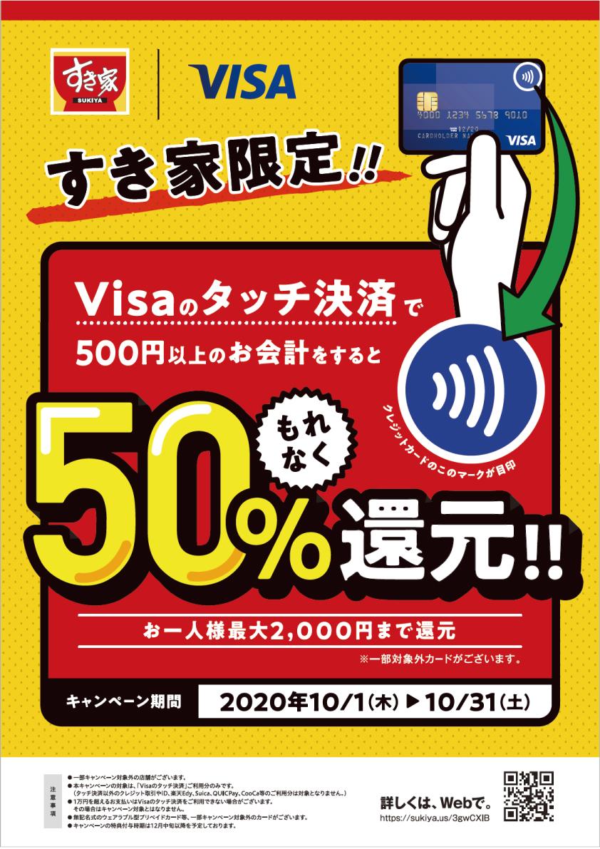 すき家で三井住友カードのVisaタッチ決済で4000円まで半額バック。10/1~10/31。