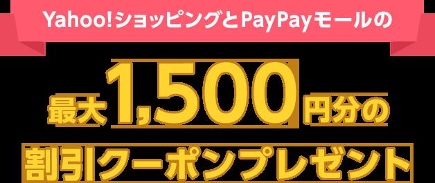 Yahoo不動産で資料請求すると、ヤフショとPayPayモールの最大1500円引きクーポンが貰える。~11/30。