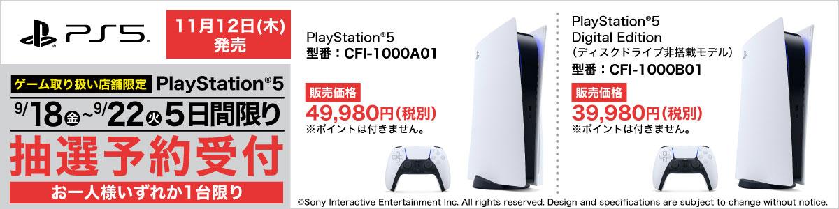 ヤマダ電機のPlayStation 5の抽選受付は今日24時まで。