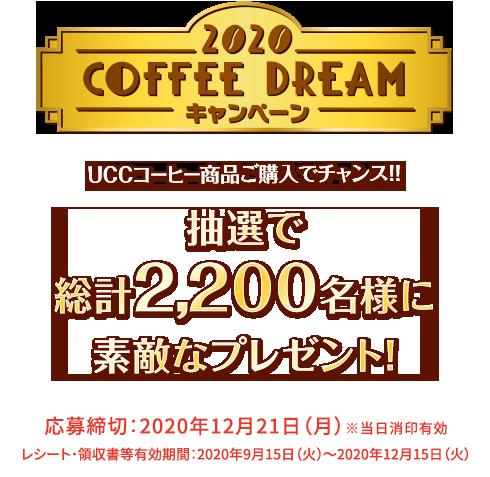 UCCコーヒーを買うと、東京ディズニーリゾートパークチケットが当たる。9/15~12/15。