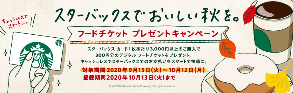 スターバックスカードをセブンイレブンで3000円分買うと、フードチケット300円分が貰える。地域限定。~10/12。