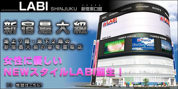 ヤマダ電機の「LABI新宿東口館」が閉館へ。10/4~。