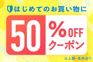 【先着20%オフ】PayPayフリマで配布中のクーポンまとめ。