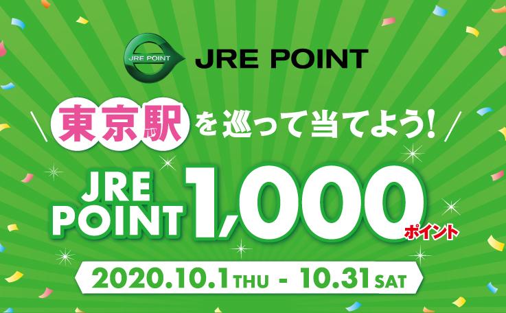 東京駅で3回3000円以上買うと抽選で1000名に1000JREポイントが当たる。~10/31。