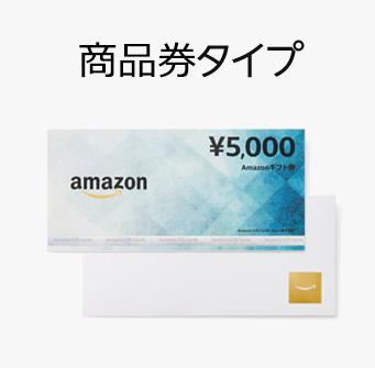 【乞食大集合・既存も貰える】Amazonギフト券5,000円以上買うと最大1000ポイントが貰える。友人との贈り合いが捗るな。~10/14。