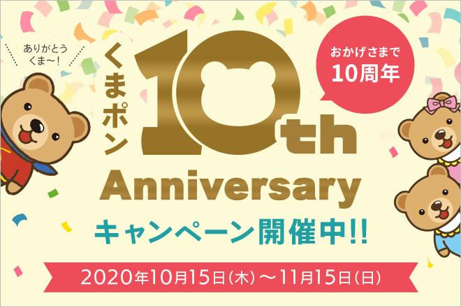 くまポン10周年で下限なし既存OKの300円割引ギフト券、ビューティー限定2000円クーポンを配信中。~11/15。