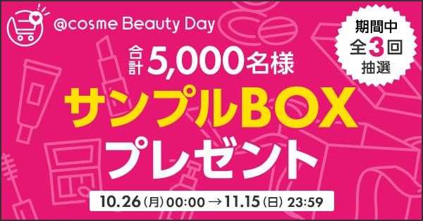 @cosmeで抽選で5000名に化粧品サンプルBOXが当たる。10/26~11/15。