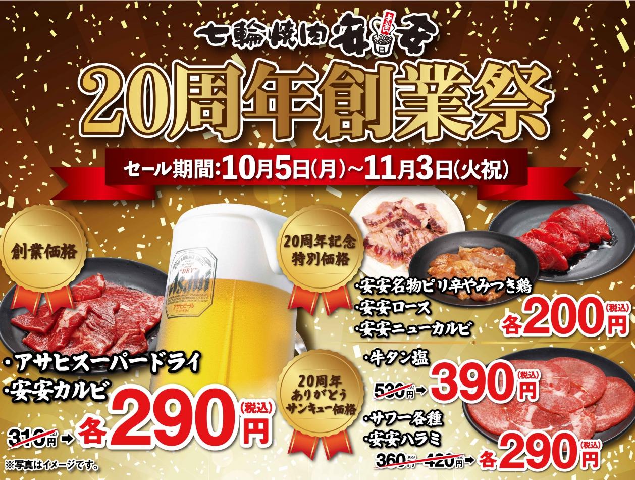 鳥貴族だけじゃない、GoTo焼き肉安安でスーパードライやカルビが290円、牛タン塩390円など20周年創業祭。~11/3。