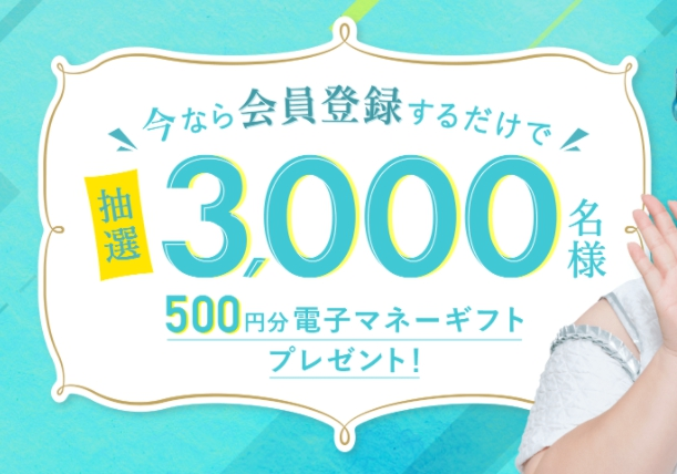 結婚式場探しサイト「ハナユメ」に新規登録すると、結婚しなくても抽選で3000名に500円分の電子マネーギフトが貰える。~11/30。