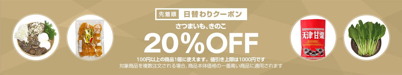 Yahoo!ショッピングでさつまいも、きのこ20%OFFクーポンを配信中。言うほどきのこ通販で買うか?