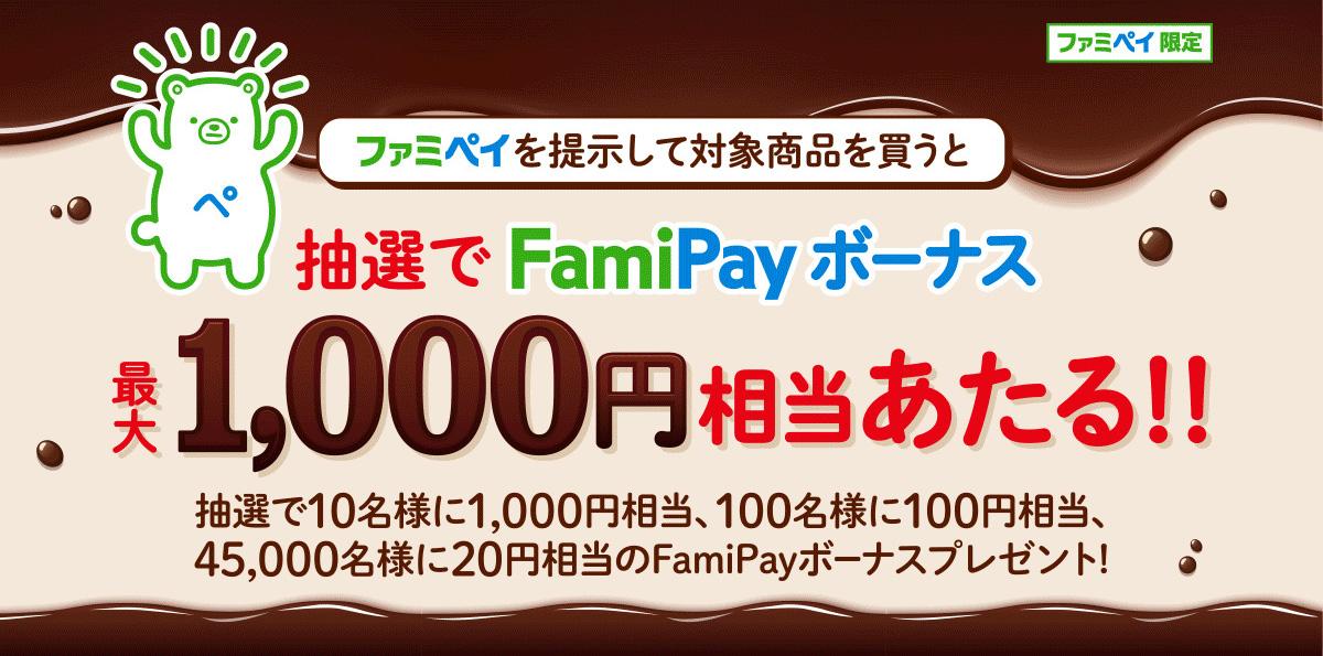 ファミペイ提示でグリコアイスを買うと、抽選で45000名に最大1000円分のFamiPayが当たる。~10/19。