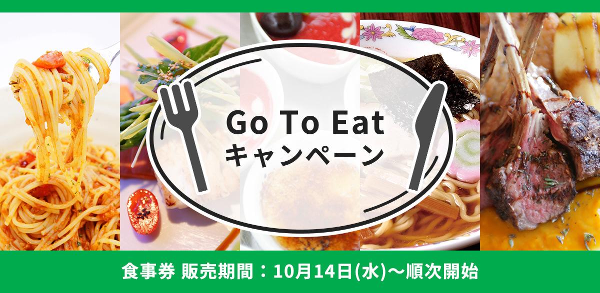 GoToイートのプレミアム付き食事券をFamiPayで買うと抽選で1万名に1000円相当バック。10/14~2021/2/11。