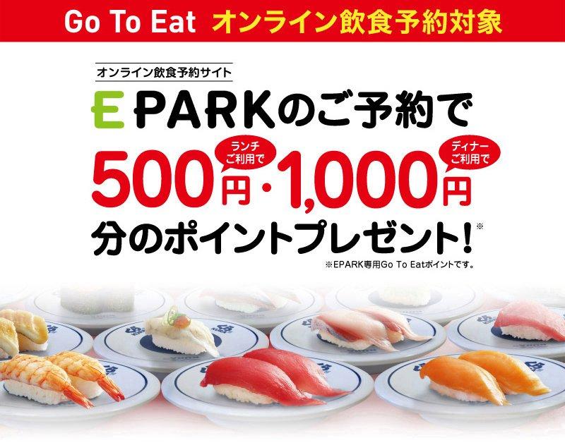 GoToイートでEPARKでくら寿司予約で「無限ずし」。6日間を無給で耐え食べれば、後は無限くら寿司や!