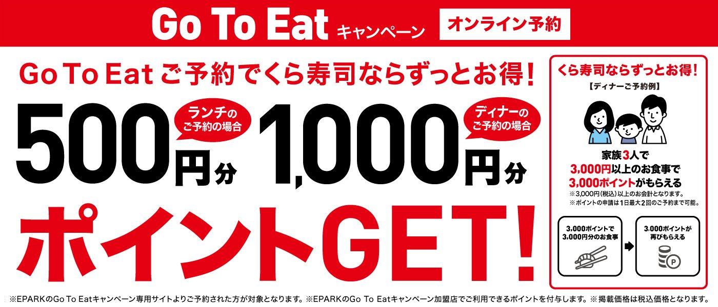 GoToEatで「無限くら寿司」がついにYahoo!トップへ。ひろゆきも話題に。
