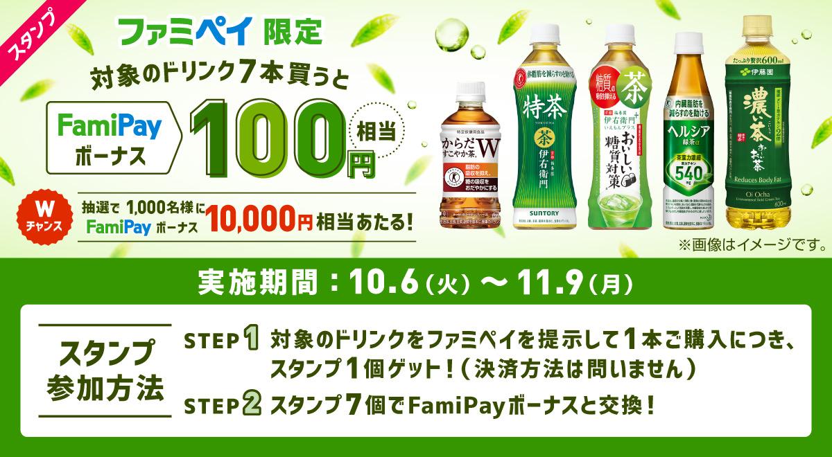 ファミペイでお茶を7本買うと抽選で1000名に1万FamiPayが当たる。~11/9。