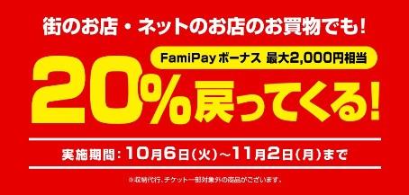 【逆転勝利】FamiPay20%はPOSAカード対象へ。しかも既存も対象。10/6~11/2。