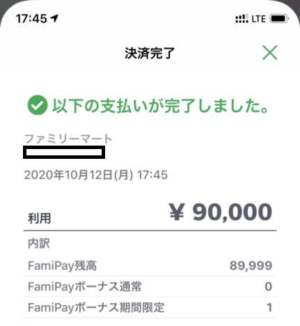 アマゾンギフト券、FamiPayでも買えた。これでコンビニで現金払いのフリして3%ウマウマや。