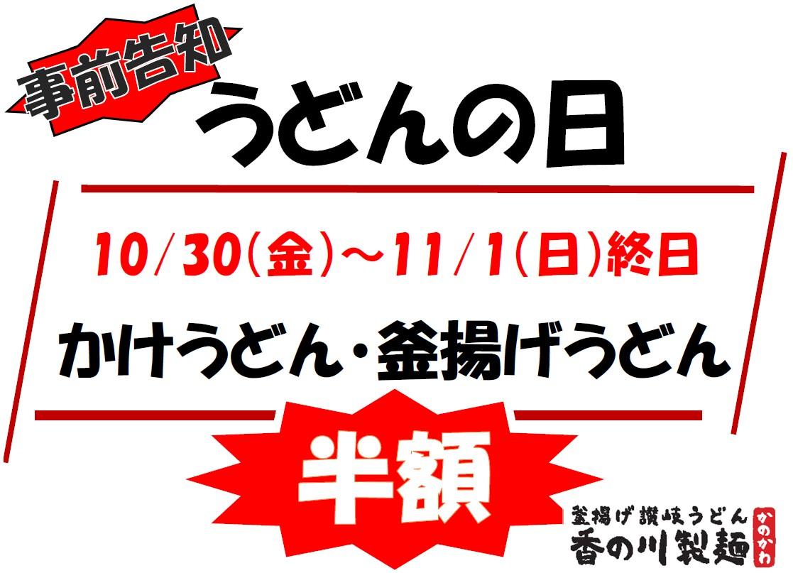 香の川製麺でかけうどん半額。1杯140円から。10/30~11/1。