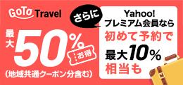 Yahoo!トラベル、割引上限3500円期間に予約した客に最大10500円相当PayPayを配布。キャンセル料も補填の神対応。