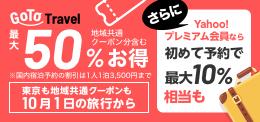 【悲報】Gotoトラベルが次々と予算上限に達する。Yahoo!トラベルで割引額を1人3500円までに制限へ。10/10~。