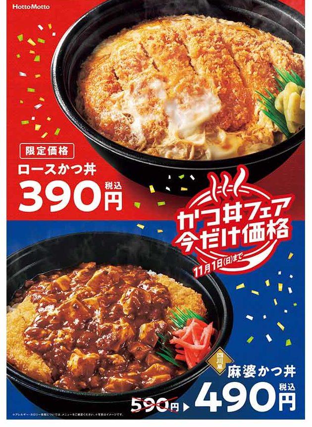 ほっともっとで「ロースカツ丼」「麻婆カツ丼」が100円引き。~11/1。