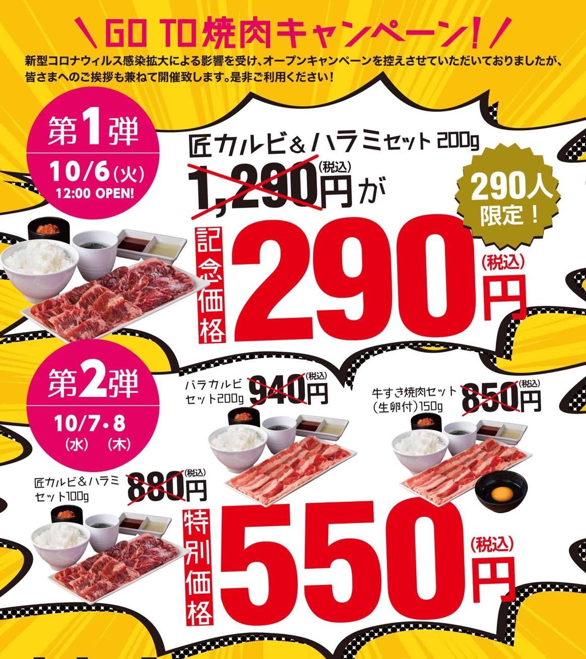 焼き肉ライク新宿南口店で「匠カルビ&ハラミセット」(ごはん、スープ、キムチつき)が1320円⇒290円。10/6 12時~限定。10/7~10/8もセール。