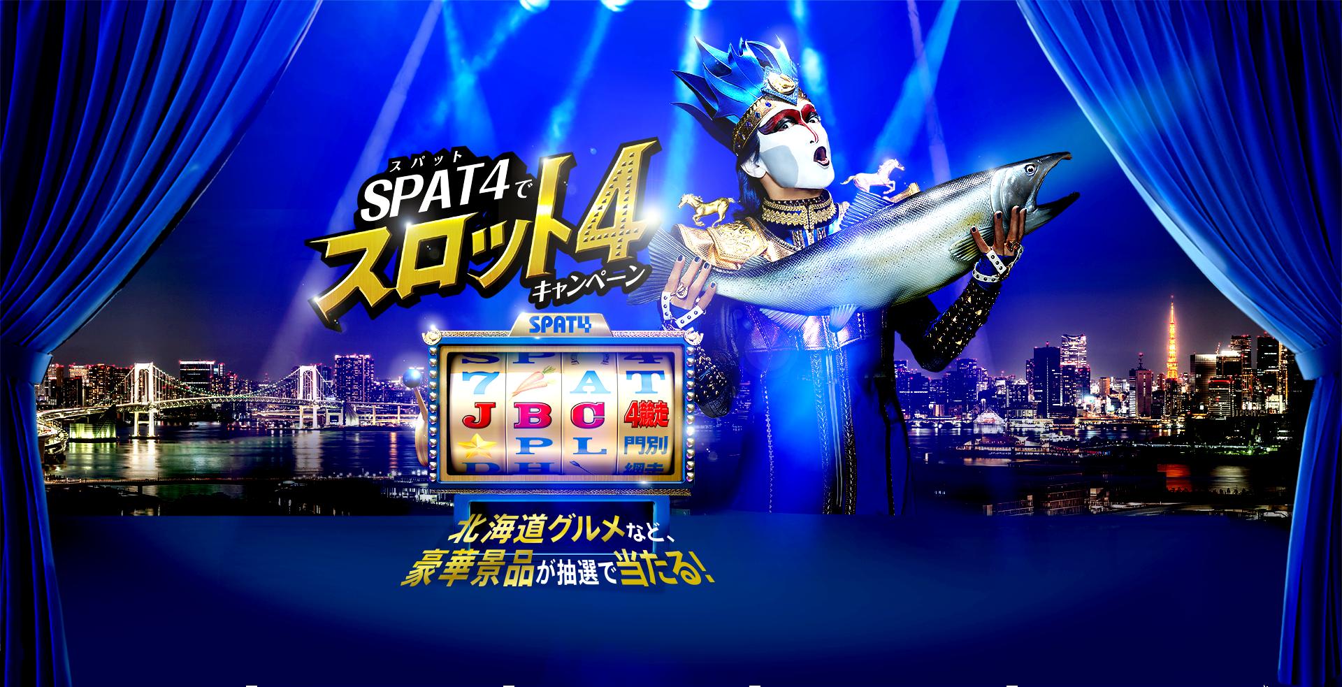 地方競馬のSPAT4でアマゾンギフト券500円分が4920名、北海道グルメなどが80名に当たる。~11/3。