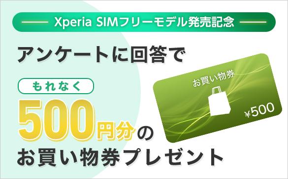 ソニーストアでXperia SIMフリーモデル発売記念でもれなく500円分のお買い物券が貰える。~2021/1/14 10時。