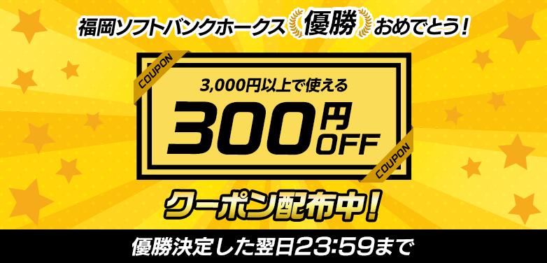 ヤフオクで3000円以上で300円OFFクーポンを配信中。