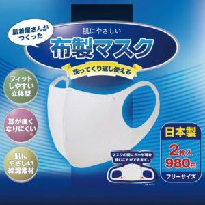 アマゾンの[グンゼ] 日本製 マスク 肌にやさしい 洗える布製マスク (2枚入り)がプライム限定1078円⇒862円。