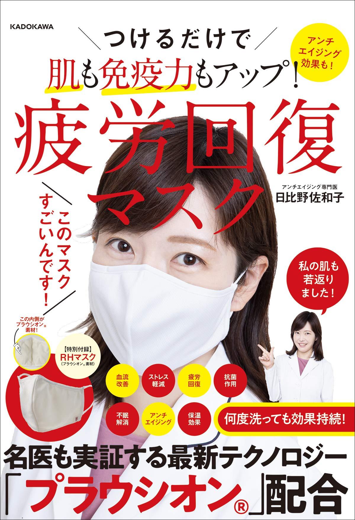 アマゾンで「つけるだけで肌も免疫力もアップ! 疲労回復マスク 」が予約受付中。このタイトルは大丈夫か。10/29~。