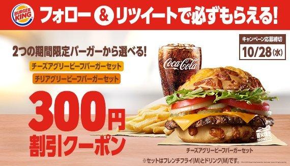バーガーキングで「チーズアグリービーフバーガー」「チリアグリービーフバーガー」300円引きクーポンが貰える。~10/28。