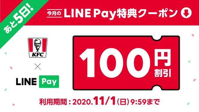 LINE Payでケンタッキーフライドチキンの100円引きクーポンを配信中。~11/1 10時。