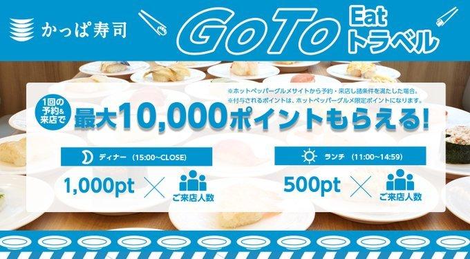 かっぱ寿司もGotoイートの対象へ。ホットペッパーから予約可能。ポイントは使えないので「無限かっぱ寿司」は不可。10/30~。