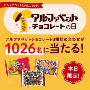 名糖産業のアルファベットチョコレート3種詰め合わせが抽選で1026名にその場で当たる。~本日24時。