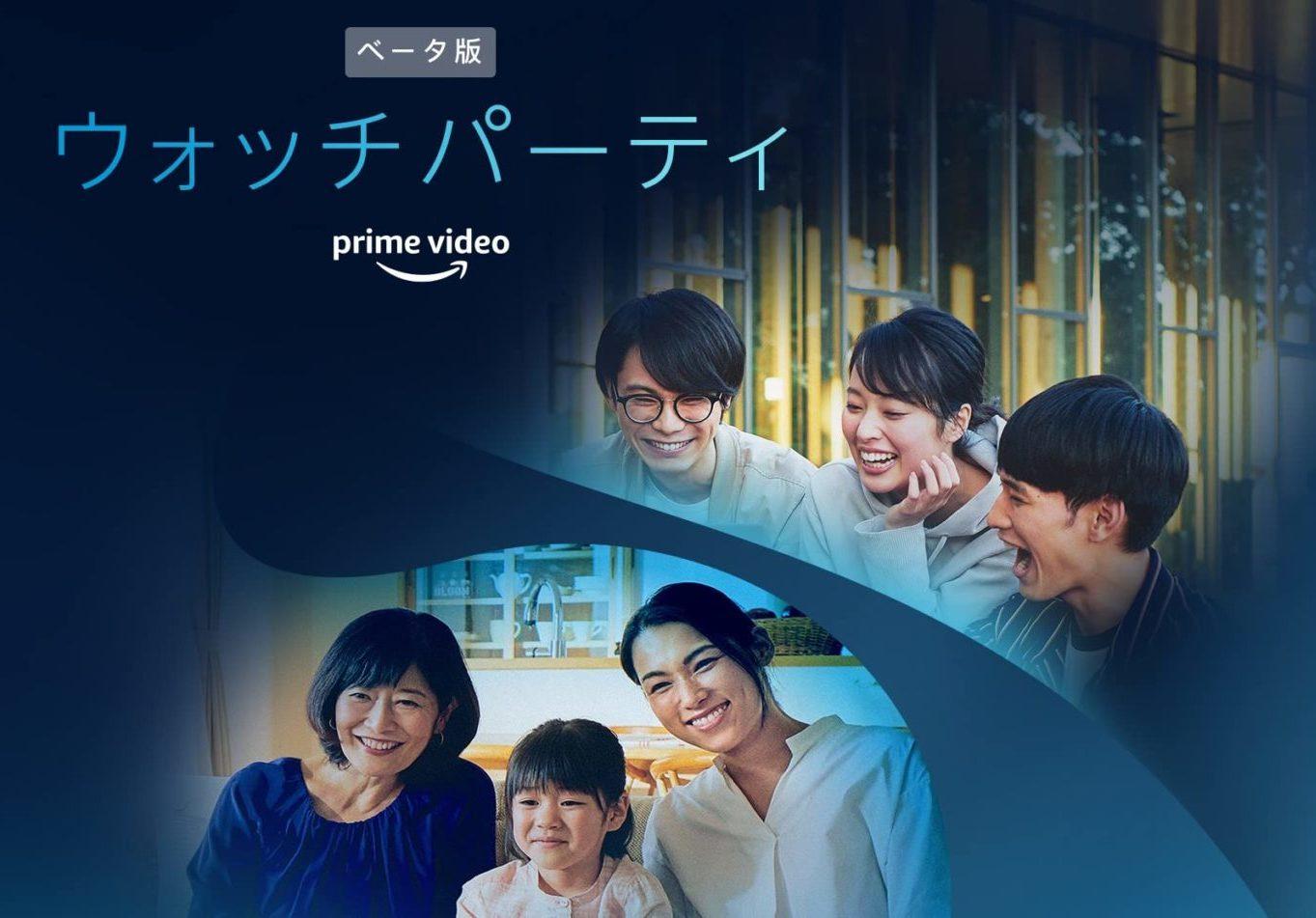 アマゾンプライムビデオで無料で100人とチャットしながら仲間と動画視聴ができる「ウォッチパーティ」機能が追加へ。10/19~。