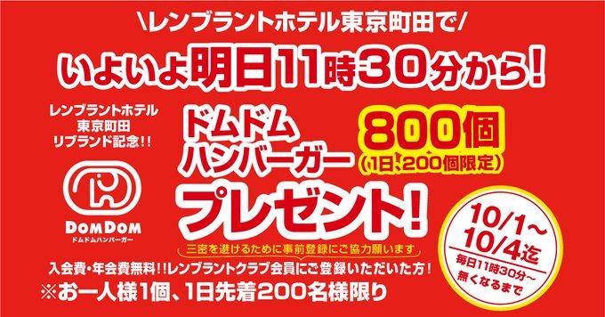 ベストウェスタン レンブラントホテル東京町田でドムドムバーガーが1日200個、合計800個、先着で配布予定。10/1~10/4、各日11時30分~。