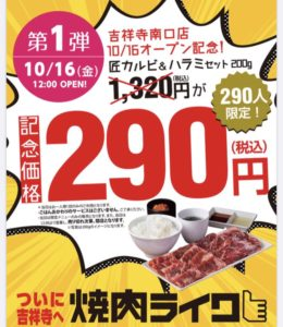 「焼肉ライク 吉祥寺南口店」がオープン初日限定、1320円の「カルビ&ハラミセット」を290円で提供予定。10/16 12時~。