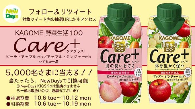 ニューデイズでKAGOME野菜生活 Care+が抽選で5000名にその場で当たる。~10/12。