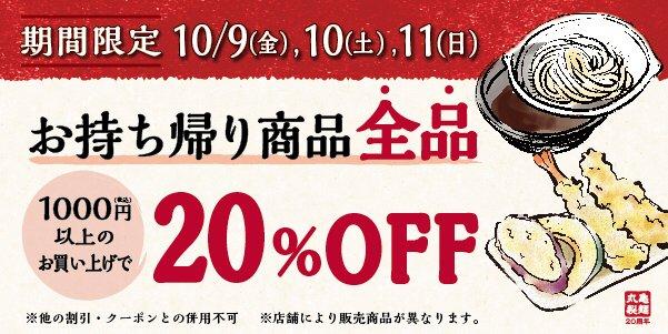 丸亀製麺で1000円以上お持ち帰りで20%OFF。11/13~12/13。