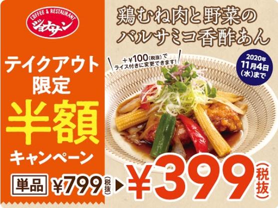 ジョナサンでテイクアウト限定、鶏むね肉と野菜のバルサミコ香酢あんが799円⇒399円。~11/4。