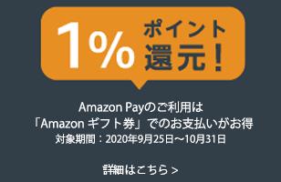 アマゾンペイ利用でアマゾンギフト券1%還元中。9/25~10/31。